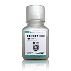青霉素-链霉素溶液(100X)