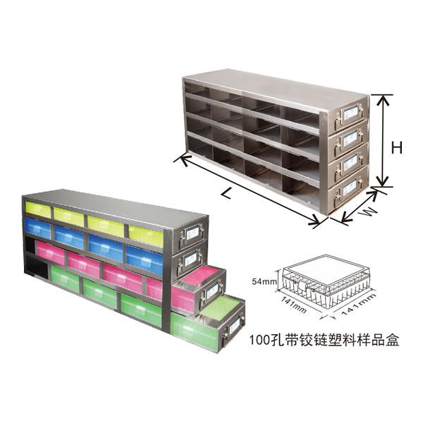 存放100 孔带铰链塑料样品盒的立式冰箱分隔架---UDFHT系列