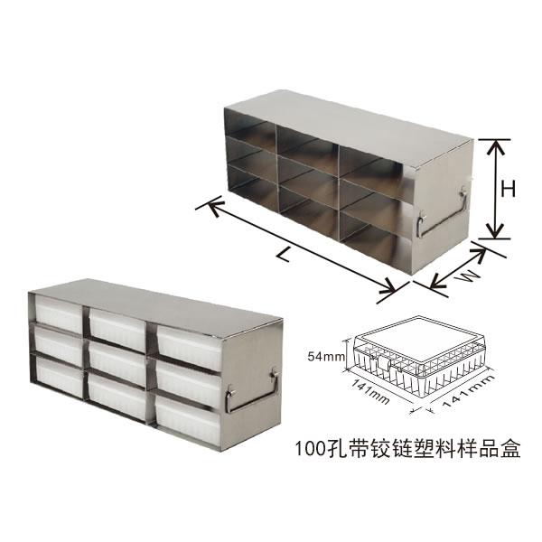 存放100 孔带铰链塑料样品盒的立式冰箱分隔架---UFHT系列